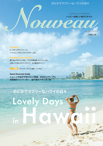 NouveauハワイVol.16「Lovely Days in Hawaii のどかでラブリーなハワイの日々」