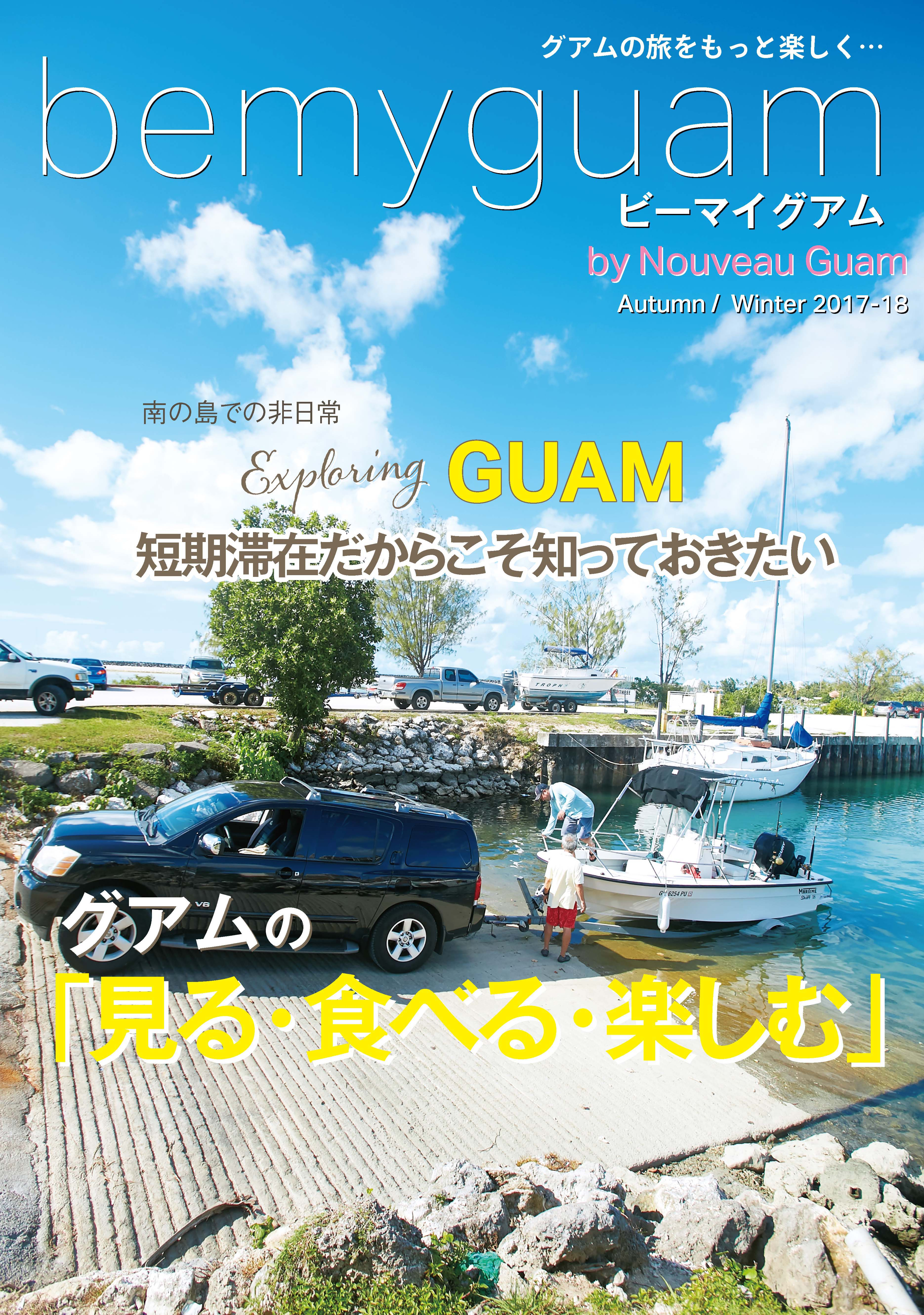 bemyguam「How to Stay in グアム」